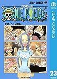 ONE PIECE モノクロ版 23 (ジャンプコミックスDIGITAL)