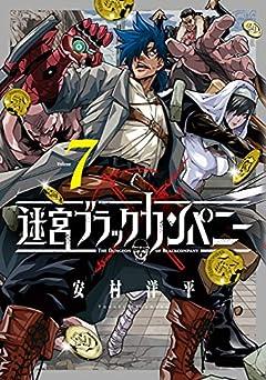 迷宮ブラックカンパニー 7巻 (ブレイドコミックス)