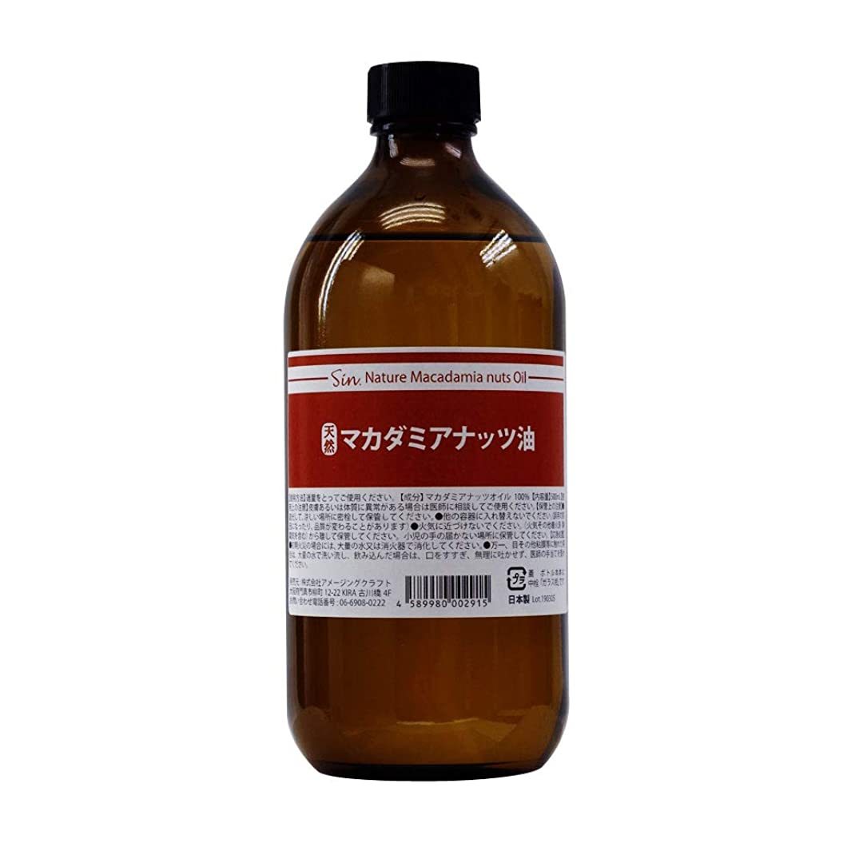 ロール繰り返す減る天然無添加 国内精製 マカダミアナッツオイル 500ml