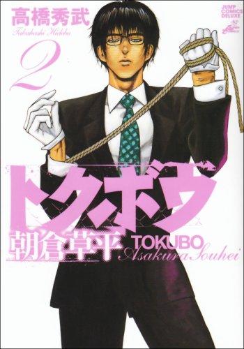 トクボウ朝倉草平 2 (ジャンプコミックス デラックス)