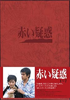 赤い疑惑 DVD BOX