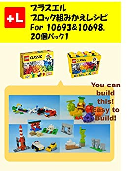 [PlusL]のプラスエル ブロック組みかえレシピ For 10693&10698,20個パック1: You can build the 20 instructions for CLASSIC 1 out of your own bricks!