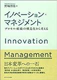 イノベーション・マネジメント: プロセス・組織の構造化から考える