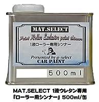 g-select(ジーセレクト) 車両塗装用艶消し塗料「MAT.SELECT」1液ウレタン専用シンナー ローラー用 春夏秋型 500ml缶