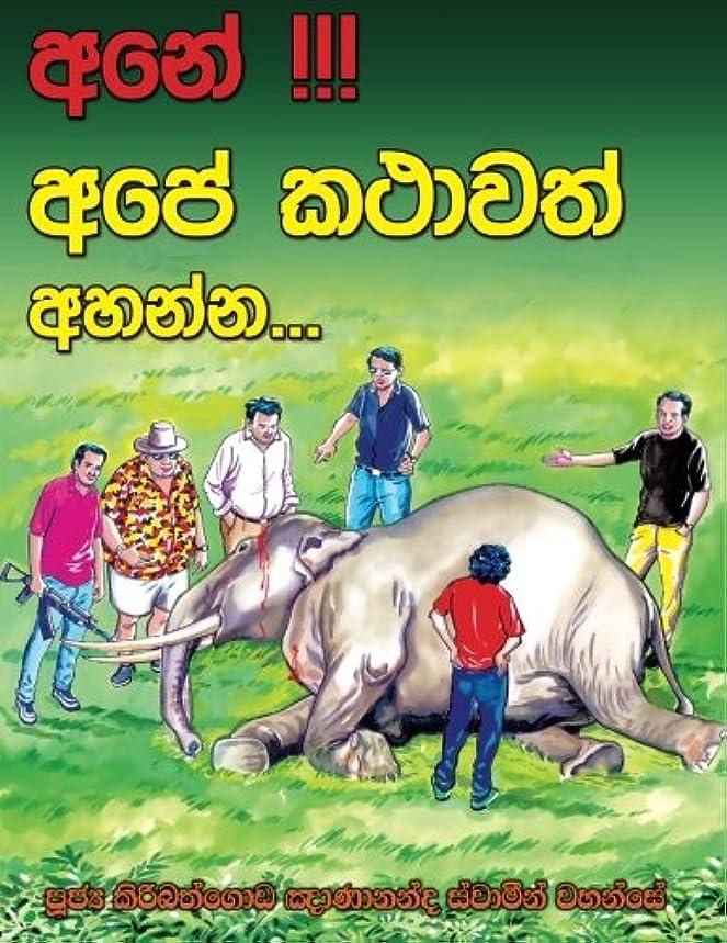 Ane Ape kathawath Ahanna (Sinhalese Edition)