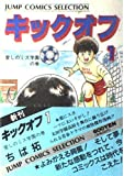キックオフ 1 (ジャンプコミックスセレクション)