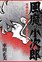 風魔の小次郎 究極最終版(2)-聖剣戦争篇1- (復刻名作漫画シリーズ)
