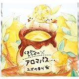 美健 くまさんレシピのアロマバス ほっとするユズの香り(50g)