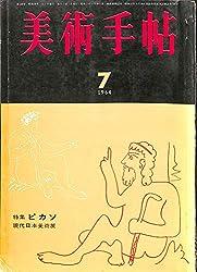 美術手帖 1964年 7月号 現代日本美術展 桂川寛 ピカソ