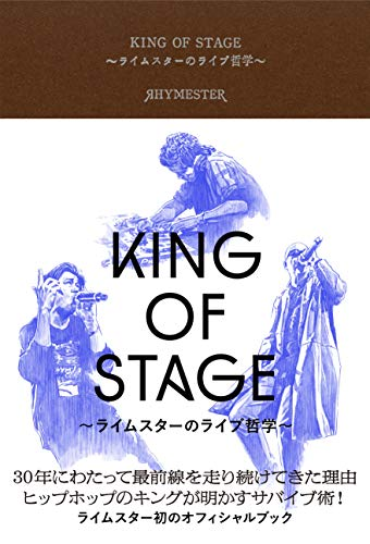 KING OF STAGE ~ライムスターのライブ哲学