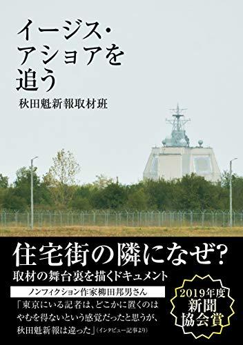 イージス・アショアを追う - 秋田魁新報取材班, 秋田魁新報社