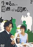 生きるための情熱としての殺人 Vol.2[DVD]