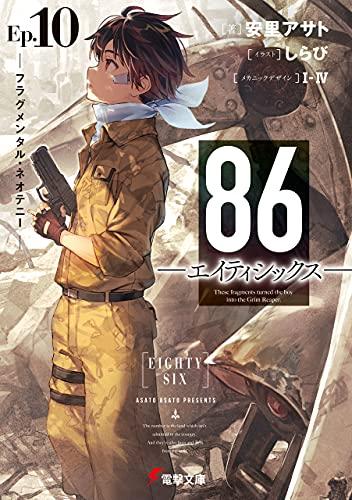 [安里アサト] 86―エイティシックス― 第01-10巻
