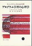 プログラム学習の心理学―フィードバックのある学習 (1963年)