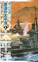 表紙: 巡洋戦艦「浅間」 激浪の太平洋4 (C★NOVELS)   横山信義