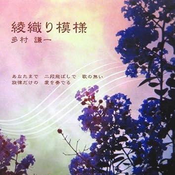 綾織り模様 (Ayaorimoyo)