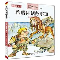 希腊神话故事(Ⅲ注音全彩修订本)
