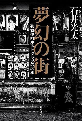 夢幻の街 歌舞伎町ホストクラブの50年 (角川書店単行本)