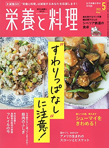 栄養と料理 2021年5月号