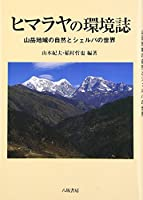 ヒマラヤの環境誌―山岳地域の自然とシェルパの世界