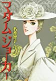 マダム・ジョーカー(20) (ジュールコミックス)