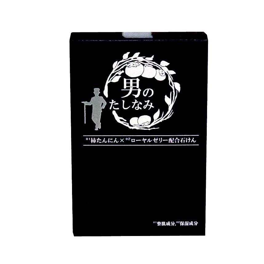 受け継ぐ満員発症【初回限定 お試し価格】 柿渋石鹸 男のたしなみ (100g)