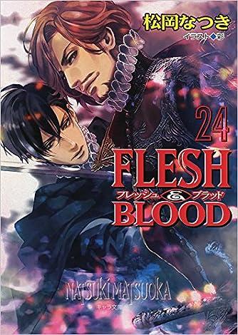 FLESH & BLOOD(24) (キャラ文庫)