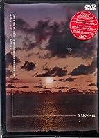 夕景~アントニオ・カルロス・ジ [DVD]