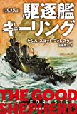 駆逐艦キーリング〔新訳版〕 (ハヤカワ文庫NV)