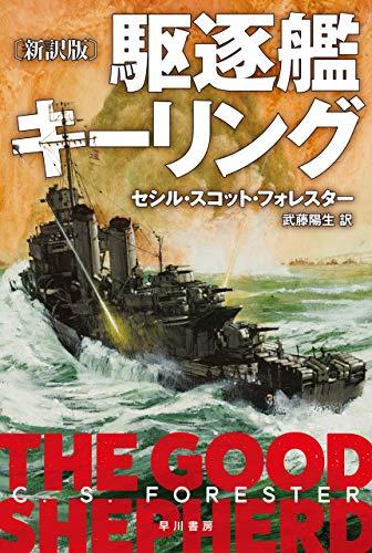 駆逐艦キーリング〔新訳版〕 (ハヤカワ文庫NV) Kindle版