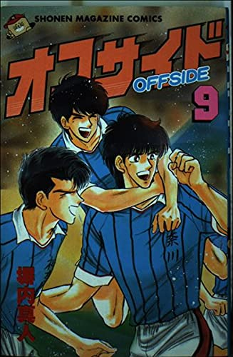 オフサイド 9 (少年マガジンコミックス)の詳細を見る