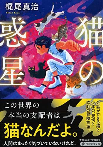猫の惑星 (PHP文芸文庫)
