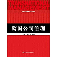 Multinational management (21st International Business Series textbook)(Chinese Edition)