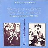 The Art of the Greek Folk Clarinet / Recordings 1930-1936