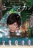 カーラヌカン スペシャル・エディション[DVD]