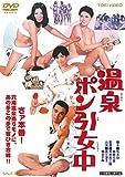 温泉ポン引女中 [DVD] image