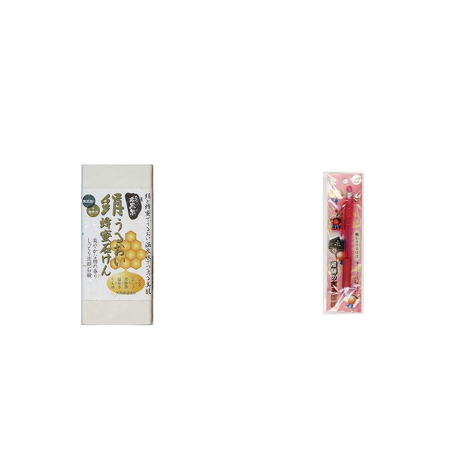 汚染するリスク気楽な[2点セット] ひのき炭黒泉 絹うるおい蜂蜜石けん(75g×2)?さるぼぼ 癒しシャープペン 【ピンク】