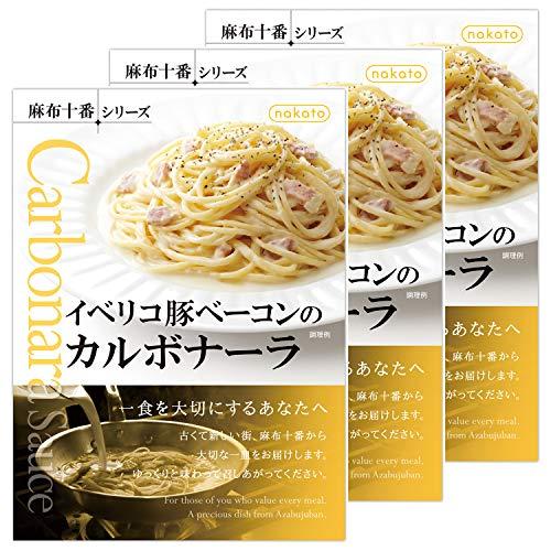 nakato(ナカトウ) 麻布十番シリーズ イベリコ豚ベーコンのカルボナーラ ×3個
