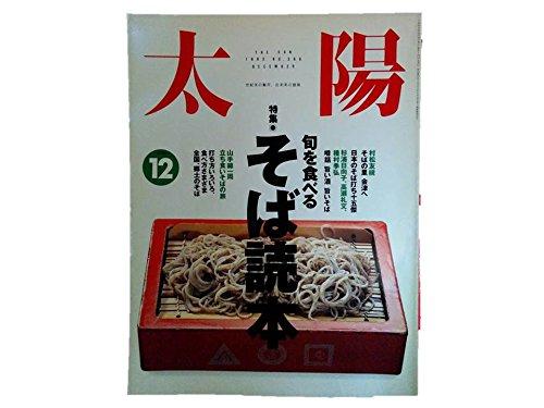 太陽 1993年 12月号 No.390 特集 旬を食べる そば読本