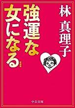新装版 強運な女になる (中公文庫)