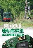 真岡鐵道運転席展望 [DVD]