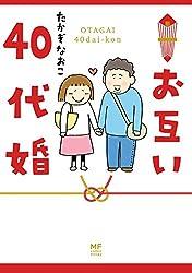 お互い40代婚 (コミックエッセイ)