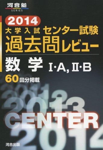 大学入試センター試験過去問レビュー数学1・A,2・B 2014 (河合塾series)の詳細を見る