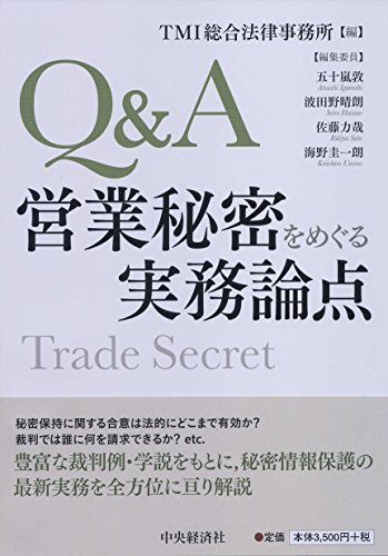 Q&A営業秘密をめぐる実務論点の詳細を見る