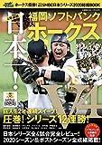 ホークス優勝 プロ野球SMBC日本シリーズ2020総括BOOK (COSMIC MOOK)