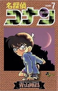 名探偵コナン(7) (少年サンデーコミックス)