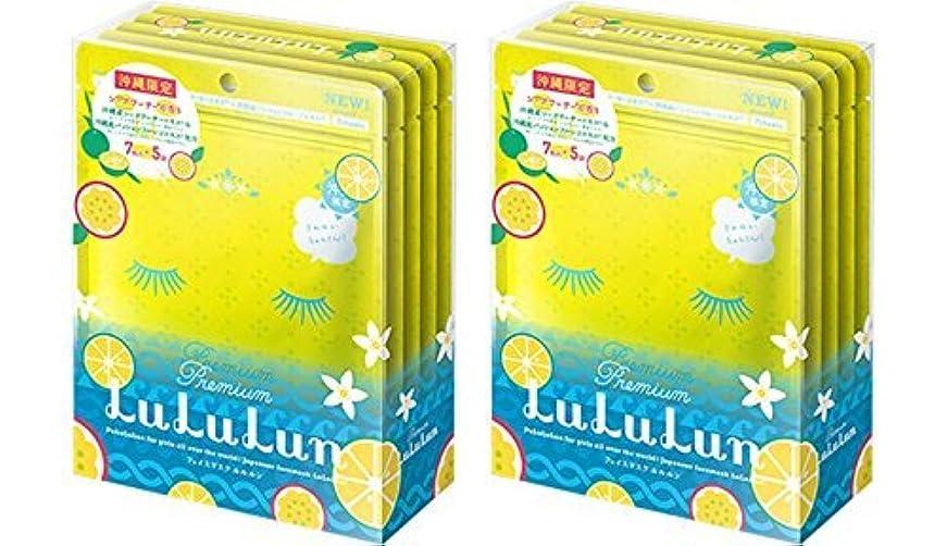 今日パイントフィッティング【2個セット】沖縄のプレミアムルルルン(シークワーサーの香り)