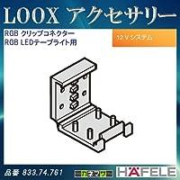 LOOX アクセサリー 【HAFELE】 RGB クリップコネクター RGB LEDテープライト用 833.73.731