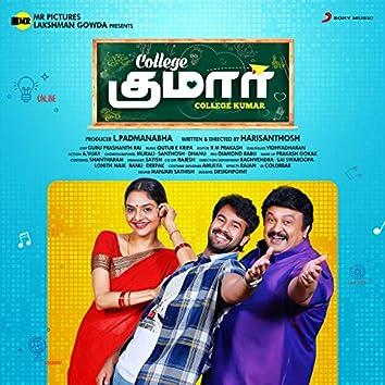 College Kumar (Tamil) (Original Motion Picture Soundtrack)
