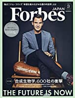 Forbes JAPAN(フォーブスジャパン) 2020年 03 月号 [雑誌]